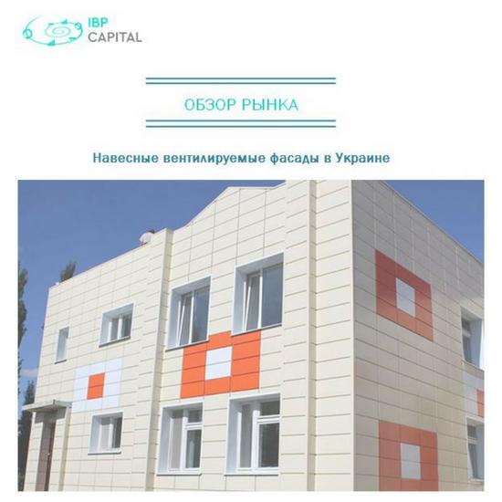 Навесных вентилируемых фасадов в Украине