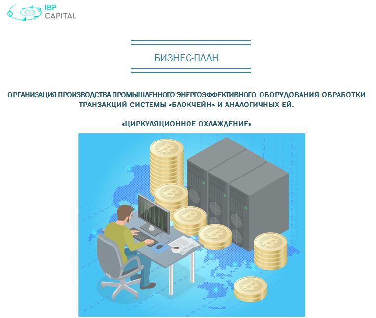 Бизнес план оборудования производств открытие фирм в краснодаре